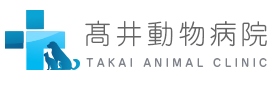 高井動物病院 兵庫県姫路市